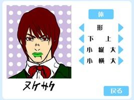 Jojo Face Maker swf (Misc, anime, JoJo`s Bizarre Adventure)